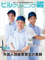 月刊ビルクリーニング 2017年11月号(No.353)