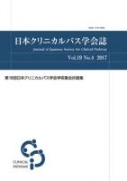 日本クリニカルパス学会誌 第19巻 第4号