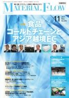 月刊「マテリアルフロー」 2017年11月号