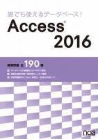 誰でも使えるデータベース!Access2016【問題集標準添付】