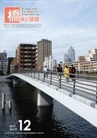 橋梁と基礎2017年12月号