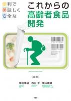 便利で美味しく安全な これからの高齢者食品開発