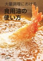 大量調理における 食用油の使い方