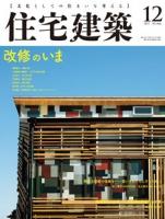 住宅建築2017年12月号(No.466)