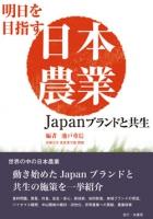 明日を目指す 日本農業