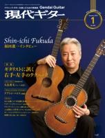 月刊現代ギター2018年1月号(No.651)