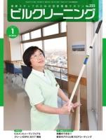 月刊ビルクリーニング 2018年1月号(No.355)