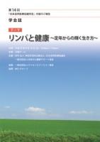 第14回日本自然医療協議学会 学会誌