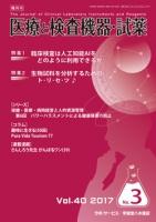医療と検査機器・試薬 vol.40 No.3