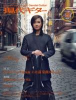 月刊現代ギター2018年3月号(No.653)