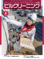 月刊ビルクリーニング 2018年4月号(No.358)