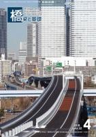 橋梁と基礎2018年4月号