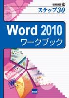 Word2010ワークブック