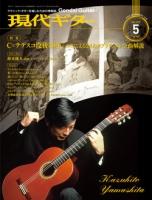 月刊現代ギター2018年5月号(No.655)