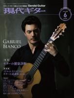 月刊現代ギター2018年6月号(No.656)