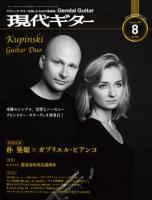 月刊現代ギター2018年8月号(No.658)