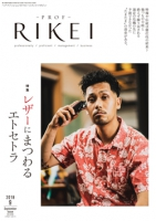 PROF・RIKEI 2018年9月号