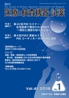 医療と検査機器・試薬 vol.41 No.1