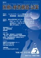 医療と検査機器・試薬 vol.41 No.2