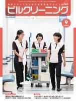 月刊ビルクリーニング 2018年9月号(No.363)