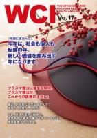 WCIマガジン Vol.17