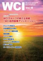 WCIマガジン Vol.18