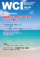 WCIマガジン Vol.19