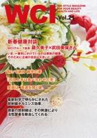 WCIマガジン Vol.21