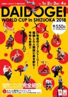 大道芸ワールドカップ in 静岡2018公式ガイドブック