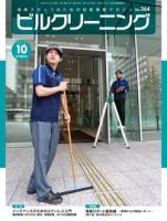 月刊ビルクリーニング 2018年10月号(No.364)