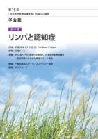 第15回日本自然医療協議学会 学会誌