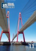 橋梁と基礎2018年11月号