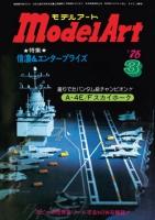 月刊モデルアート1976年3月号(第108集)
