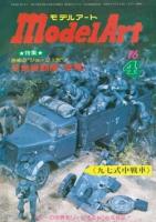 月刊モデルアート1976年4月号(第109集)
