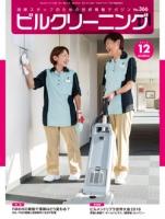 月刊ビルクリーニング 2018年12月号(No.366)
