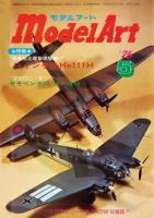 月刊モデルアート1976年5月号(第110集)