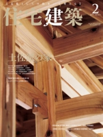 住宅建築2019年02月号(No.473)