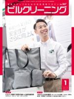 月刊ビルクリーニング 2019年1月号(No.367)
