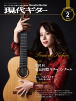 月刊現代ギター2019年2月号(No.664)