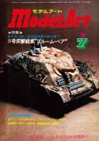 月刊モデルアート1976年7月号(第113集)