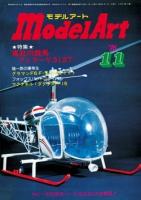 月刊モデルアート1976年11月号(第117集)