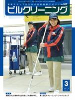 月刊ビルクリーニング 2019年3月号(No.369)