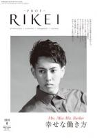 PROF・RIKEI 2019年4月号