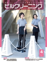 月刊ビルクリーニング 2019年4月号(No.370)