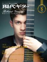 月刊現代ギター2019年5月号(No.668)