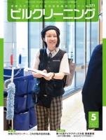 月刊ビルクリーニング 2019年5月号(No.371)