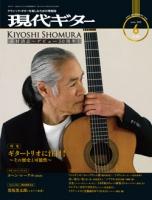 月刊現代ギター2019年6月号(No.669)