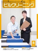 月刊ビルクリーニング 2019年6月号(No.372)