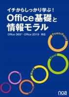 イチからしっかり学ぶ!Office基礎と情報モラルOffice365・Office2019対応【NESS付】
