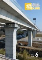 橋梁と基礎2019年6月号